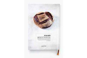 הספר 'לחם בבית'
