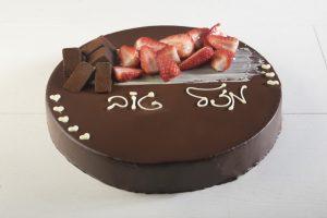 עוגת שכבות שוקולד בתוספת כיתוב אישי  – 20 ס'מ